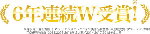 5年連続W受賞!