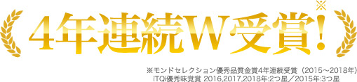 4年連続W受賞!