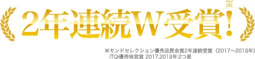 2017年連続W受賞!