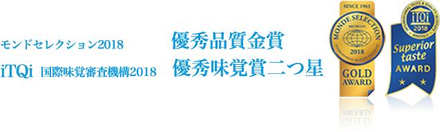 モンドセレクション2018 iTQi 国際味覚審査機構2018 金賞受賞 最優秀味覚賞